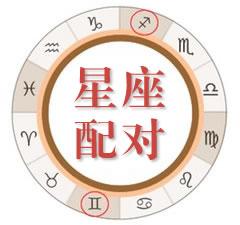 星座命理测�_三藏算命(www.sheup.com)星座配对测试